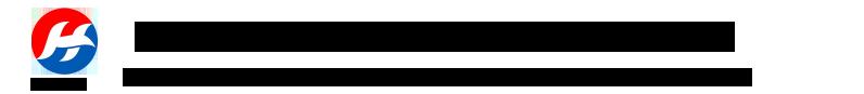 河北新恒泰橡塑制品有限责任公司