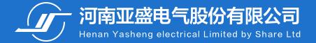 河南亞盛電氣股份有限公司