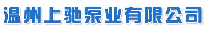 温州上驰泵业有限公司
