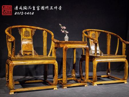 清式束腰带托泥皇宫圈椅三件套