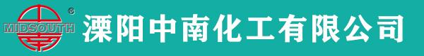 溧阳中南化工有限公司