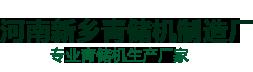 河南新乡青储机制造厂