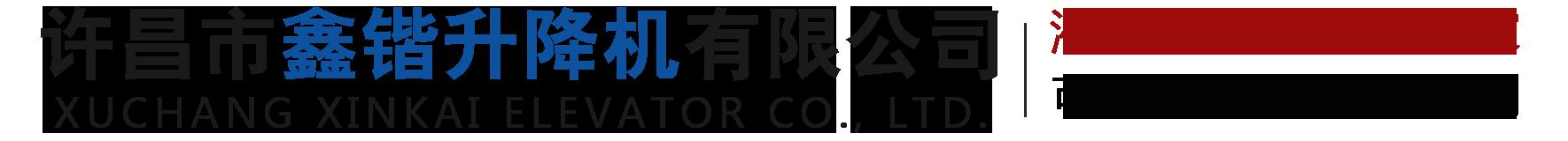 许昌市鑫锴升降机有限公司
