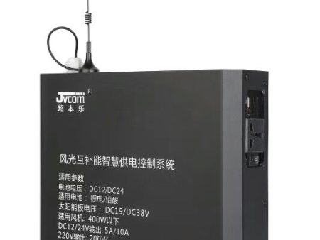 风光互补能智慧供电控制系统