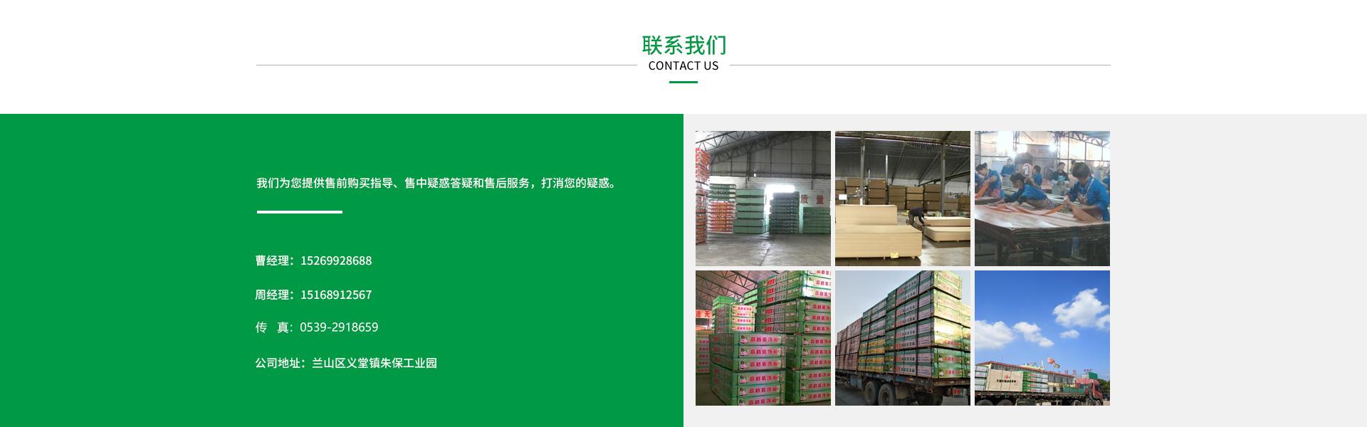 临沂市福业木业有限公司是山东省内知名的家具板和木饰面板厂家,想要详细了解有关于家具板和木饰面板方面的信息,欢迎前来咨询.