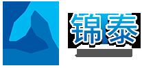 沂南县锦泰机械有限公司