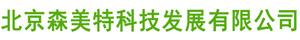 北京森美特科技发展有限公司