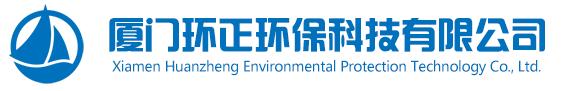 厦门环正环保科技有限公司