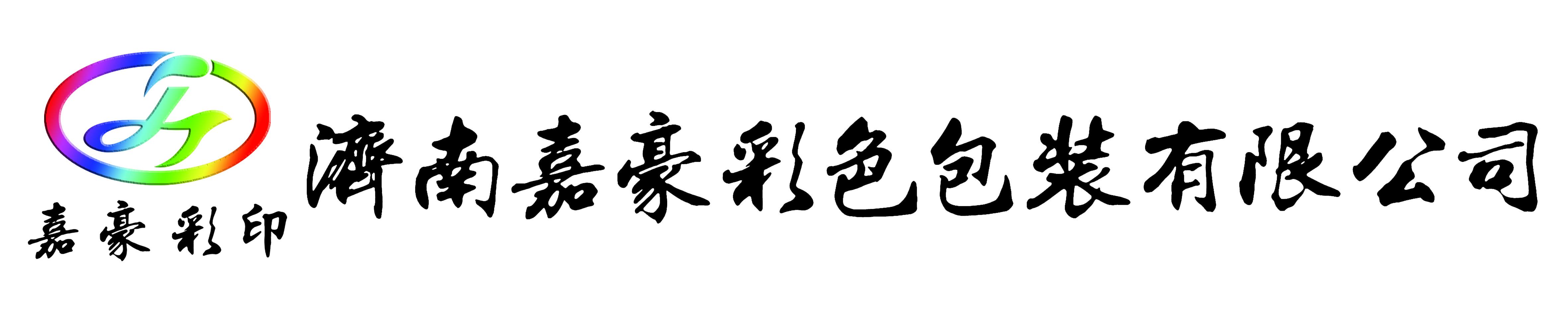 濟南嘉豪彩色包裝有限公司