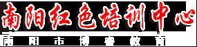 南陽市博睿教育咨詢有限公司