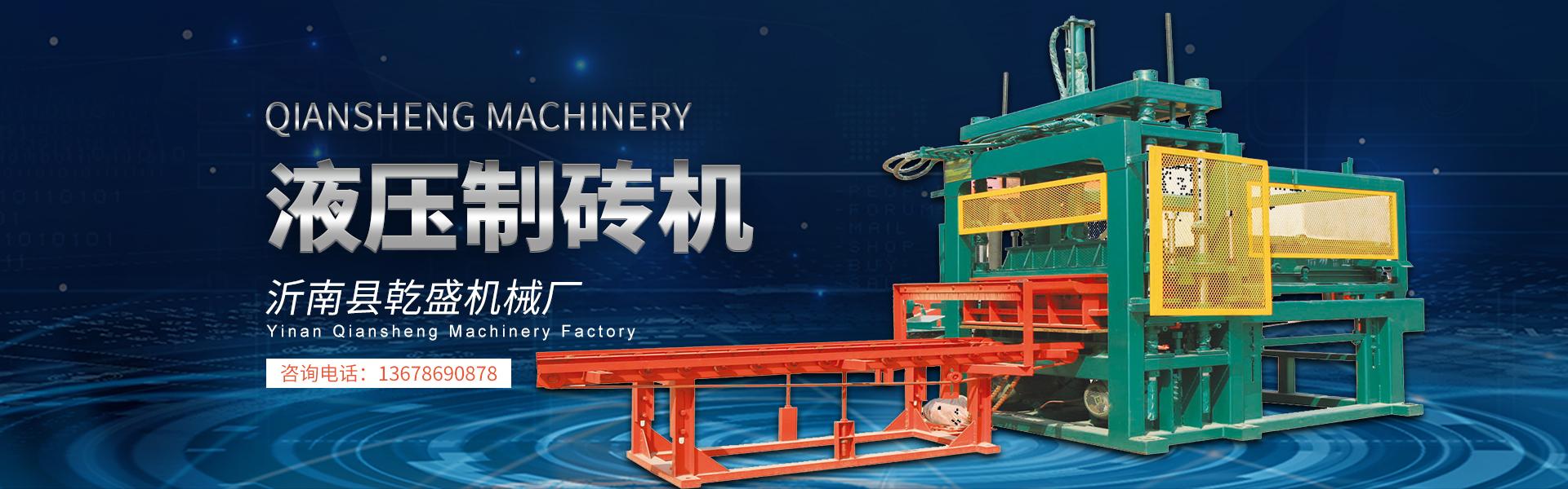 码砖机,抓砖机,抱砖机厂家,山东液压免烧砖机