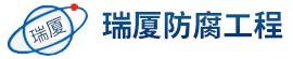 江西省瑞厦防腐工程有限公司