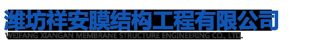 潍坊祥安膜结构工程有限公司