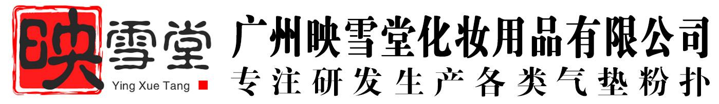 广州映雪堂化妆用品有限公司