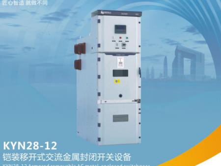 KYN28- 12铠装移开式交流金属封闭开关设备