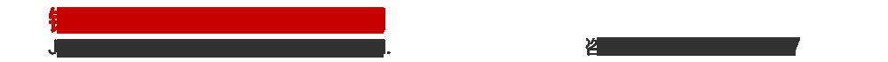 錦州潤萊芬尼新能源有限公司