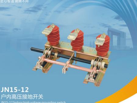 JN15- 12系列户内高压接地开关