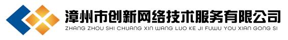 漳州市创新网络技术服务有限公司
