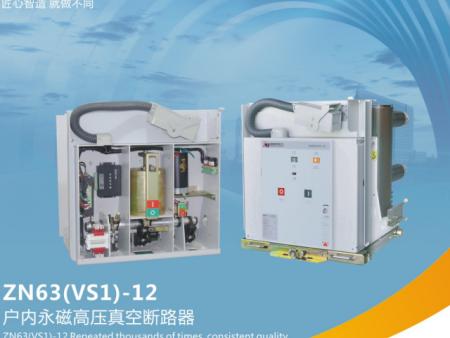 ZN63(VS1)-12型永磁户内高压真空断路器