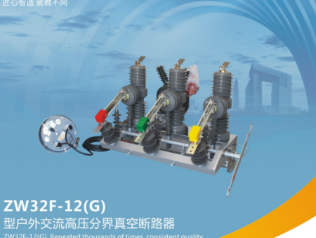 ZW32F - 12(G)型户外交流高压分界真空断路器