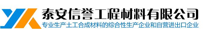 泰安盈旭工程材料有限公司