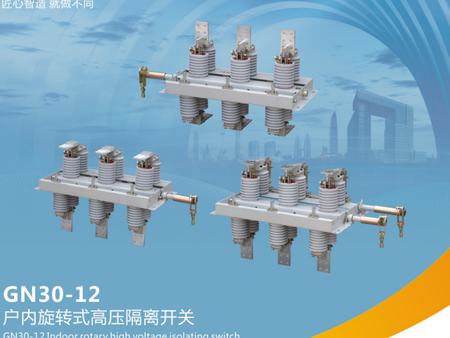 GN30- 12型旋转式户内高压隔离开关