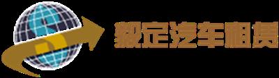 上海毅定汽车租赁有限公司