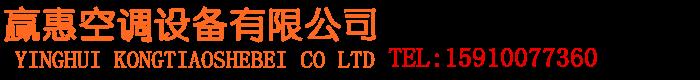 武城县赢惠空调设备有限公司