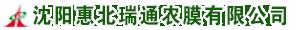 沈阳惠北瑞通农膜有限公司
