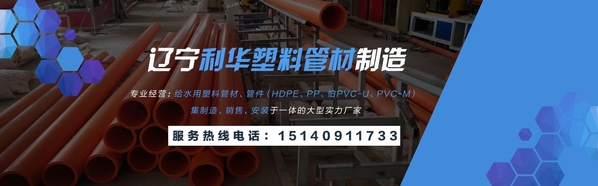 沈阳PVC排水管 辽宁PVC电力管 沈阳PE给水管 辽宁MPP管厂家 沈阳PVC排水管厂家