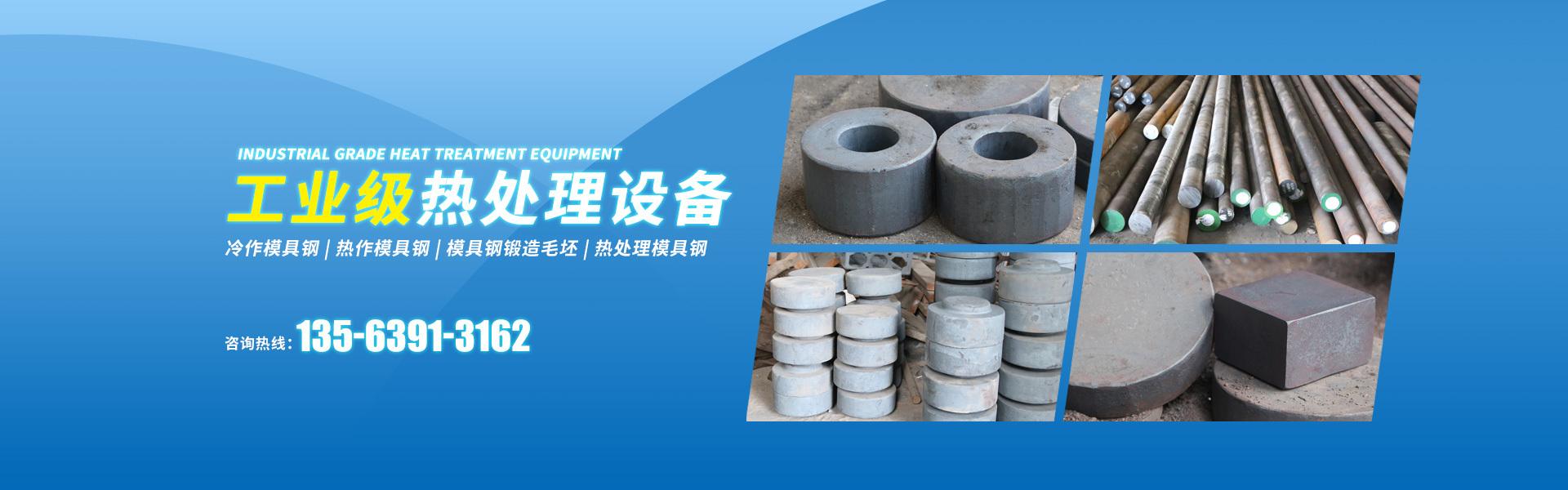 热作模具钢厂家,模具钢热处理,临沂热作模具钢,模具钢锻造厂家
