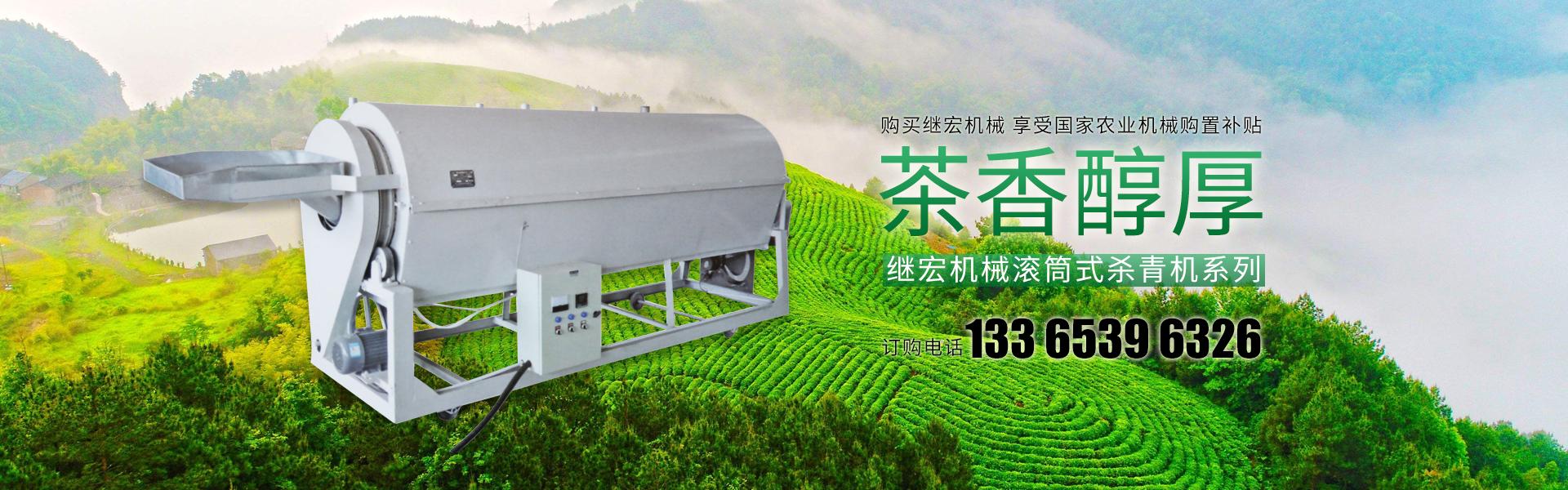 山东茶叶机械,日照茶叶机械,临沂茶叶机械厂家,茶叶杀青机厂家