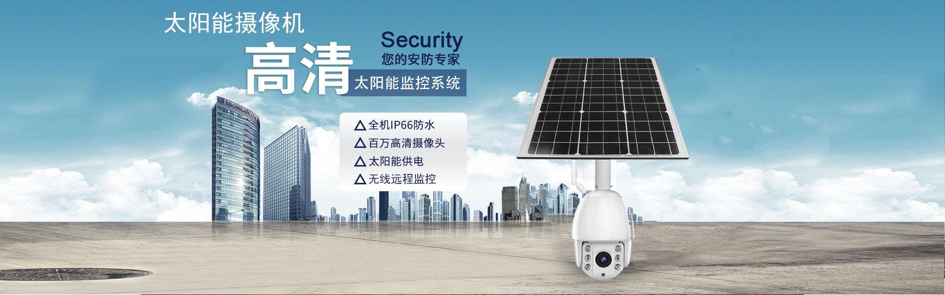太阳能无线监控_大洋能监控系统供电