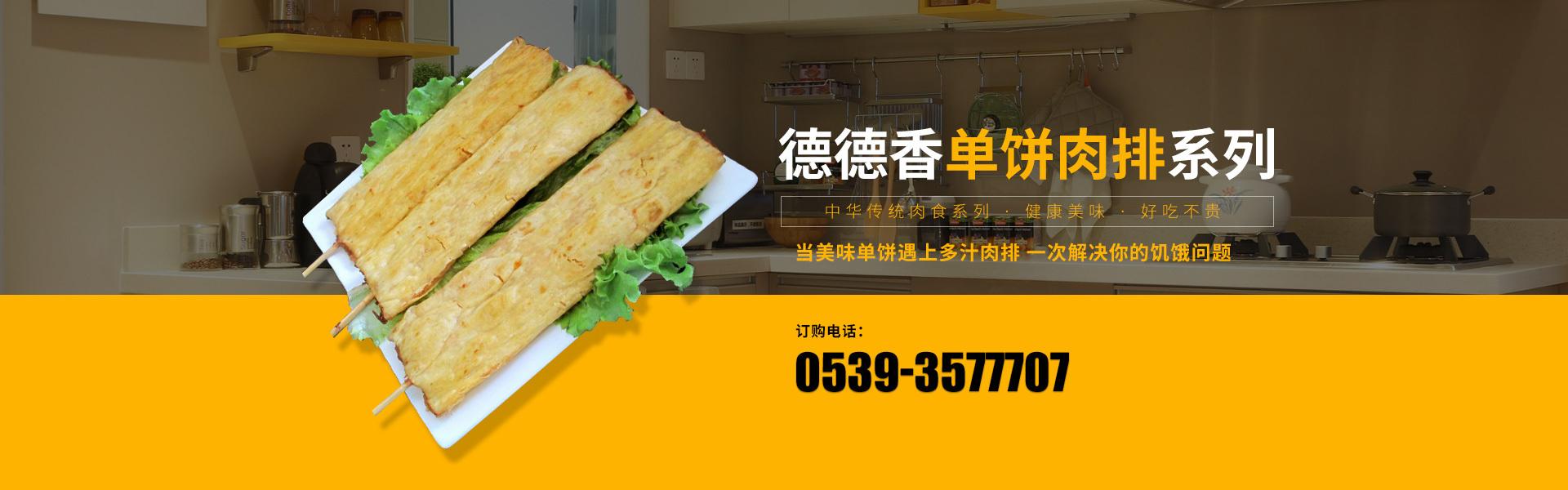 川香鸡柳_骨肉相连_单饼肉排_调理肉制品-沂南县德德香食品有限公司