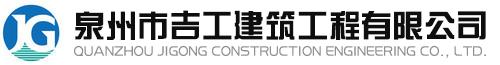 泉州市吉工建筑工程有限公司