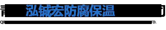 青岛泓铖宏防腐保温有限公司