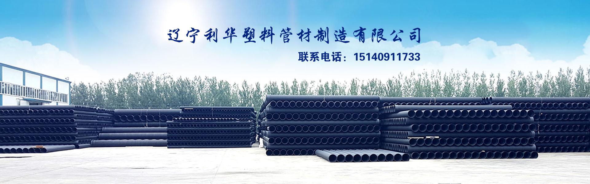辽宁PVC电力管,辽宁PE给水管,辽宁MPP管厂家,辽宁PVC排水管,辽宁PVC排水管厂家