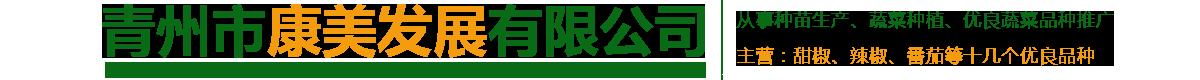 青州市康美农业发展有限公司