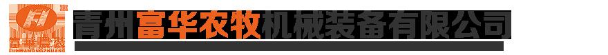 青州富華農牧機械裝備有限公司