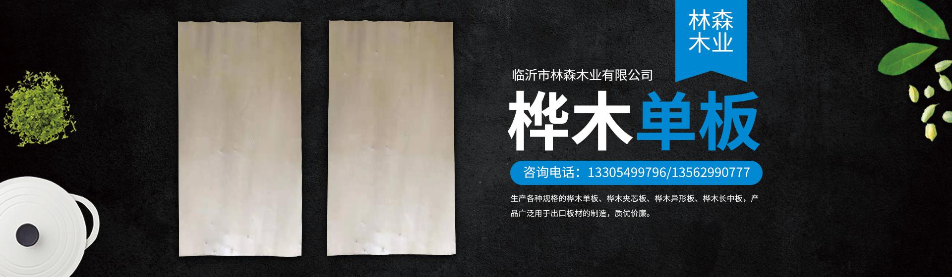 桦木夹芯板,桦木异形板,桦木长中板,桦木单板
