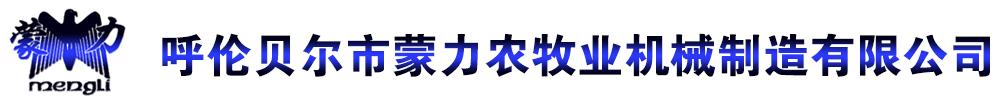呼倫貝爾市蒙力農牧業機械制造有限公司【官網】