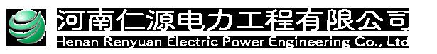 河南仁源電力工程有限公司