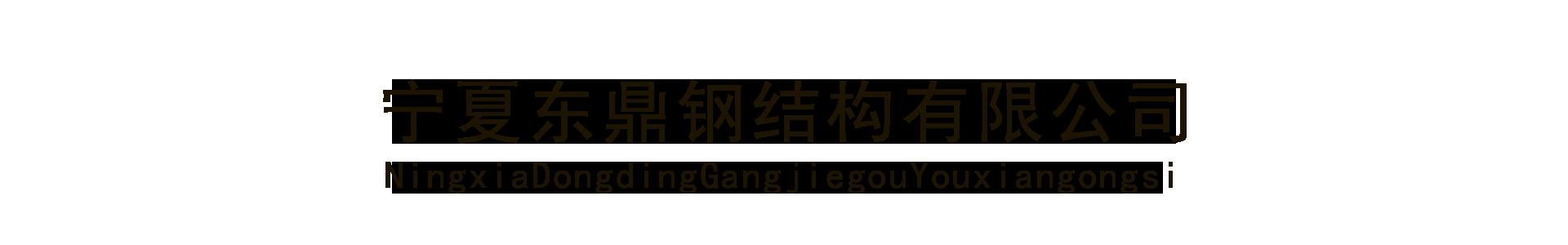宁夏东鼎钢结构有限公司