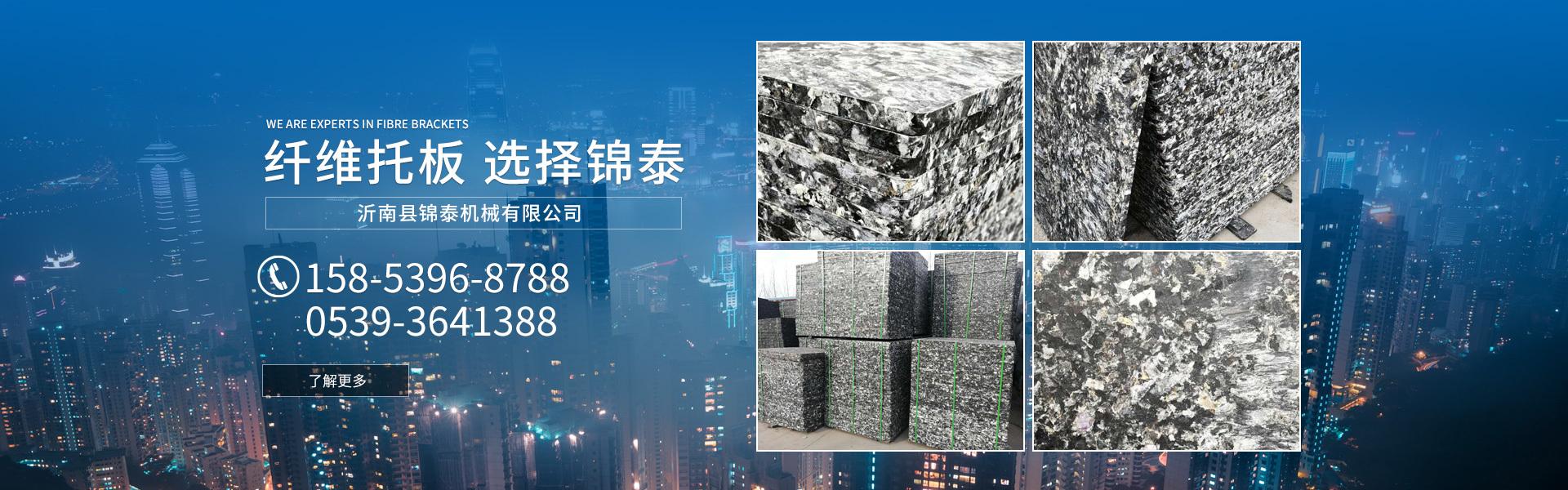 砖机托板,纤维托板厂家,砖机纤维托板,GMT纤维托板