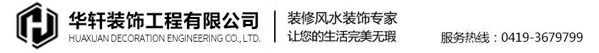 遼陽市華軒裝飾工程有限公司
