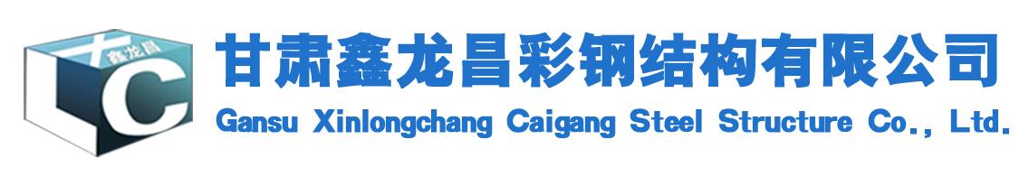 甘肃鑫龙昌钢结构工程有限公司