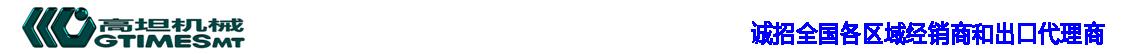 洛阳高坦机械技术有限公司