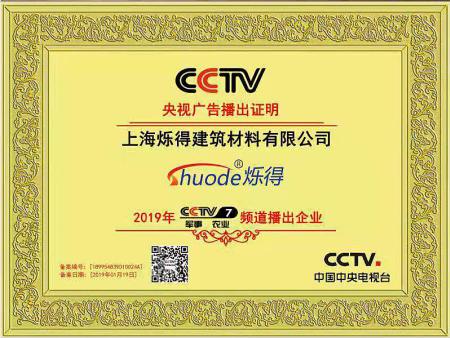 CCTV央视广告播出证明