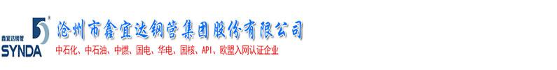 滄州市鑫宜達鋼管集團股份有限公司.
