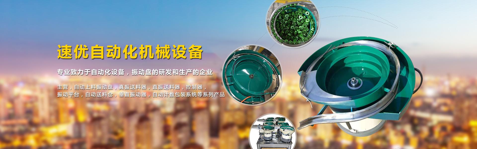 沈阳市速优自动化机械设备有限公司